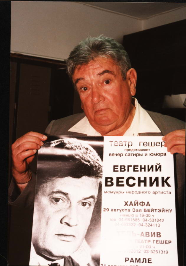 011. Евгений Весник. Затащили к нам после его концерта.