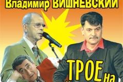 Flaer_Kanevskiy _ Co 001
