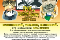 Flaer_Kanevskiy _ Co 002
