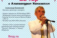 kanevskij1
